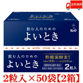 送料無料 キューピー よいとき2粒(50包入り)×2個