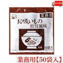 送料無料 永谷園 業務用 お吸いもの松茸風味 2.3g×50袋入
