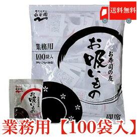 送料無料 永谷園 業務用 お寿司の友お吸い物 2.6g×100袋入