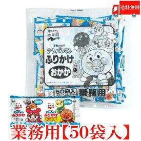 送料無料 永谷園 業務用 アンパンマンふりかけおかか 2.5g×50袋入