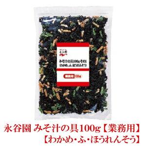 永谷園 みそ汁の具 その1(わかめ、ふ、ほうれんそう) 業務用 100g