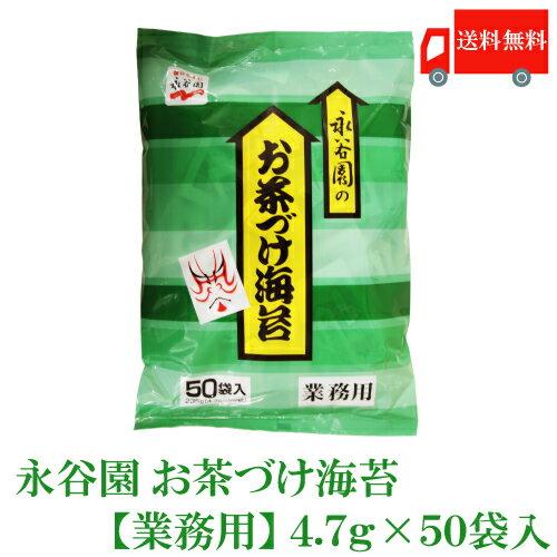 送料無料 永谷園 業務用 お茶づけ海苔 4.7g×50袋入