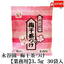 送料無料 永谷園 業務用 梅干茶づけ 3.5g×30袋入