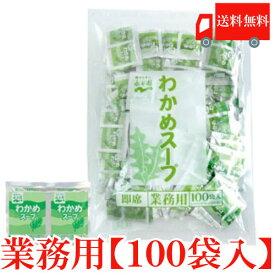 送料無料 永谷園 業務用 わかめスープ 2.3g×100袋入