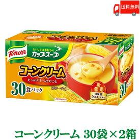 送料無料 味の素 クノール カップスープ コーンクリーム 30袋入×2箱【60食】