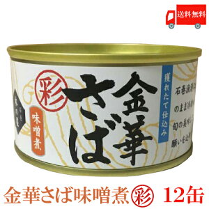 送料無料 木の屋 石巻水産 彩 金華さば 味噌煮 170g×12缶(缶詰 かんづめ カンヅメ 金華鯖 金華サバ)