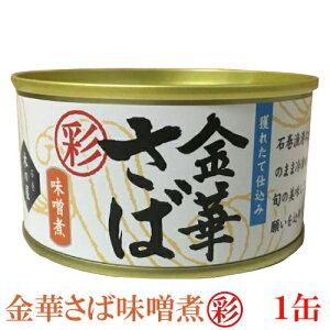 木の屋 石巻水産 彩 金華さば 味噌煮 170g×1缶(缶詰 かんづめ カンヅメ 金華鯖 金華サバ)