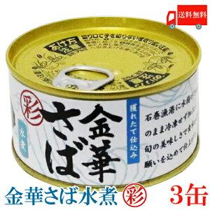 送料無料 木の屋 石巻水産 彩 金華さば 水煮 170g×3缶(缶詰 かんづめ カンヅメ 金華鯖 金華サバ)