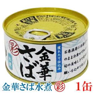 木の屋 石巻水産 彩 金華さば 水煮 170g×1缶(缶詰 かんづめ カンヅメ 金華鯖 金華サバ)