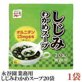 永谷園 業務用 しじみわかめスープ 20袋入 ×1袋