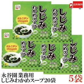送料無料 永谷園 業務用 しじみわかめスープ 20袋入 ×5袋