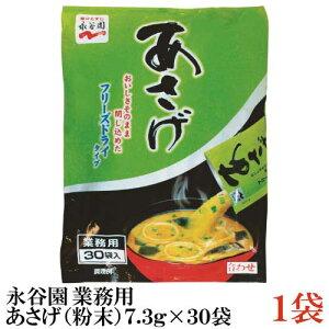 永谷園 業務用 あさげ(粉末)7.3g 30袋入×1袋【インスタント 味噌汁 みそ汁 フリーズドライ】