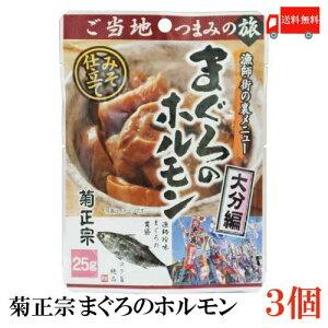 送料無料 菊正宗 ご当地つまみの旅 まぐろのホルモン(大分編) 25g×3袋