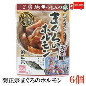 送料無料 菊正宗 ご当地つまみの旅 まぐろのホルモン(大分編) 25g×6袋