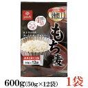 はくばく もち麦ごはん 600g(50g×12袋)【個包タイプ】 ×1袋
