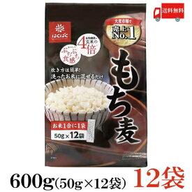 送料無料 はくばく もち麦ごはん 600g(50g×12袋)【個包タイプ】 ×12袋