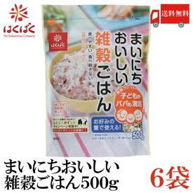 送料無料 はくばく まいにちおいしい雑穀ごはん 500g× 6袋