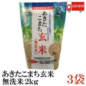 送料無料 あきたこまち玄米 無洗米 鉄分強化(2kg)×3袋 (大潟村 鉄分補給)