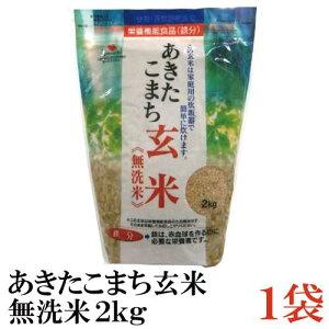 あきたこまち玄米 無洗米 鉄分強化(2kg)×1袋(大潟村 鉄分補給)