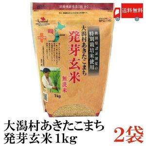 送料無料 特別栽培米 大潟村 あきたこまち 発芽玄米 1kg ×2袋