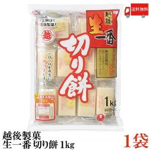 送料無料 越後製菓 生一番 切り餅1Kg×1袋
