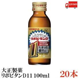 送料無料 大正製薬 リポビタンD11 100ml ×20本(栄養ドリンク 栄養補給)
