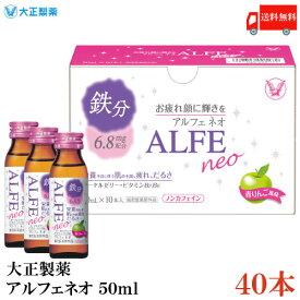 送料無料 大正製薬 アルフェ ネオ 50ml ×40本(栄養ドリンク 栄養補給 ALFE NEO)
