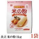 共立 米の粉 お徳用 1kg ×1袋(米粉 1キロ)