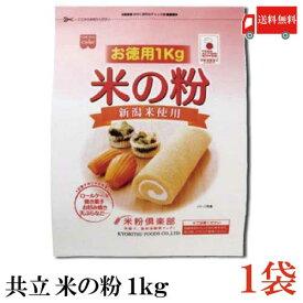 送料無料 共立 米の粉 お徳用 1kg ×1袋(米粉 1キロ)