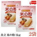 送料無料 共立 米の粉 お徳用 1kg ×2袋(米粉 1キロ)