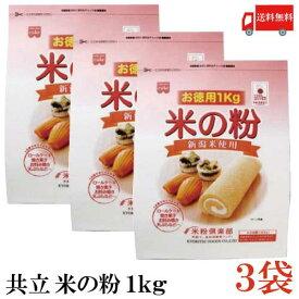 送料無料 共立 米の粉 お徳用 1kg ×3袋(米粉 1キロ)