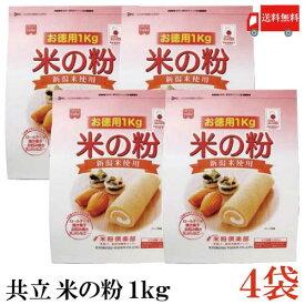 送料無料 共立 米の粉 お徳用 1kg ×4袋(米粉 1キロ)