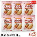 送料無料 共立 米の粉 お徳用 1kg ×6袋(米粉 1キロ)