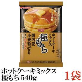 日清フーズ ホットケーキミックス 極もち 国内麦小麦粉 100%使用 540g×1袋