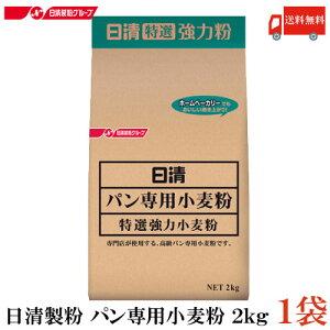 送料無料 日清 パン専用強力小麦粉 2kg × 1袋