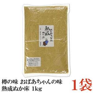 樽の味 おばあちゃんの味 熟成ぬか床 1kg×1袋