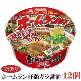 【訳あり】テーブルマーク ホームラン軒 鶏ガラ醤油 94g×【1箱】12個 (ノンフライ麺 低カロリー)