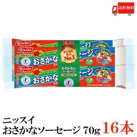 送料無料 ニッスイ おさかなソーセージ 70g×16本 (ラクあけ 特保 エコクリップ)