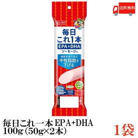 送料無料 ニッスイ 毎日これ一本 EPA+DHA ソーセージ 100g(50g×2本)×1袋 (機能性表示食品 中性脂肪を下げる)