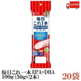 送料無料 ニッスイ 毎日これ一本 EPA+DHA ソーセージ 100g(50g×2本)×20袋 (機能性表示食品 中性脂肪を下げる)