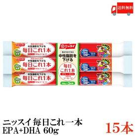 送料無料 ニッスイ 毎日これ一本 EPA+DHA ソーセージ 60g×15本(特定機能表示食品 中性脂肪を下げる)
