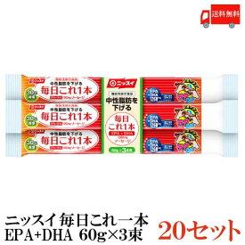 送料無料 ニッスイ 毎日これ一本 EPA+DHA ソーセージ (60g×3本)×20セット(特定機能表示食品 中性脂肪を下げる)