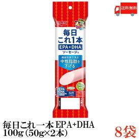 送料無料 ニッスイ 毎日これ一本 EPA+DHA ソーセージ 100g(50g×2本)×8袋 (機能性表示食品 中性脂肪を下げる)