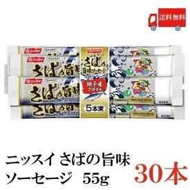 送料無料 ニッスイ さばの旨味ソーセージ 30本 (魚肉ソーセージ フィッシュソーセージ ラクあけ EPA DHA)