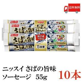 送料無料 ニッスイ さばの旨味ソーセージ 10本 (魚肉ソーセージ フィッシュソーセージ ラクあけ EPA DHA)