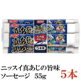 ニッスイ 真あじの旨味 ソーセージ 5本 (魚肉ソーセージ フィッシュソーセージ ラクあけ EPA DHA)