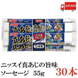 送料無料 ニッスイ 真あじの旨味 ソーセージ 30本 (魚肉ソーセージ フィッシュソーセージ ラクあけ EPA DHA)