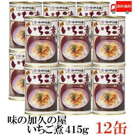 送料無料 味の加久の屋 いちご煮415g ×12缶 青森県八戸市名産品 うにとあわびの潮汁