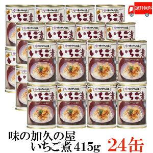 送料無料 味の加久の屋 いちご煮415g ×24缶 青森県八戸市名産品 うにとあわびの潮汁