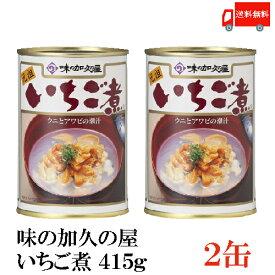 送料無料 味の加久の屋 いちご煮415g ×2缶 青森県八戸市名産品 うにとあわびの潮汁